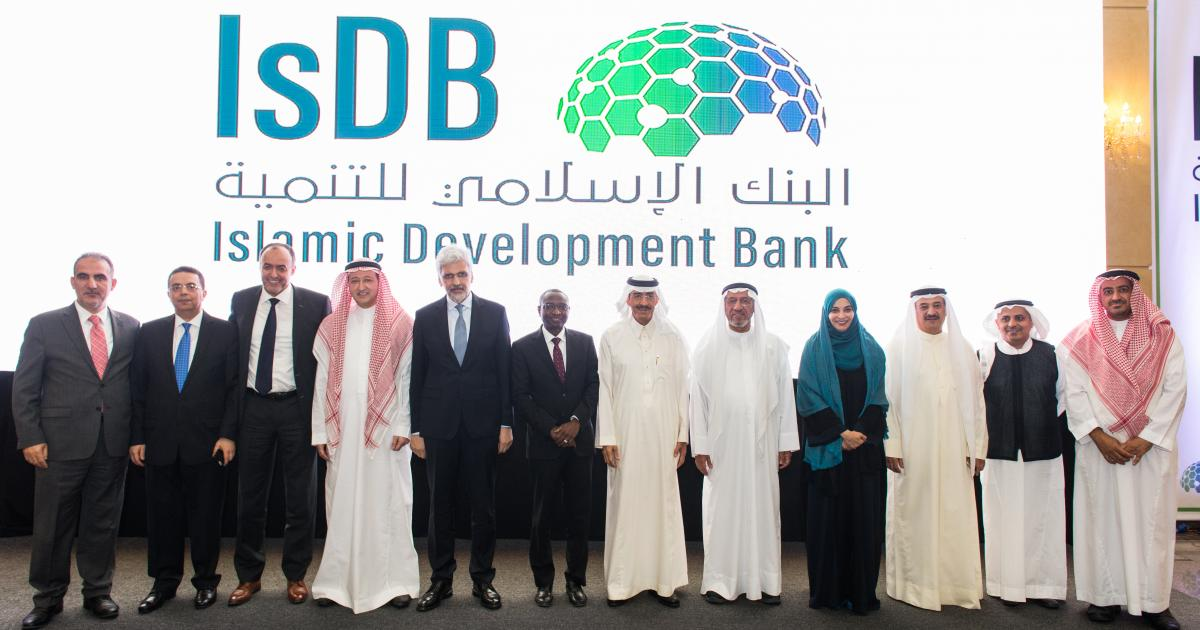 منحة البنك الإسلامي